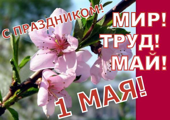 1 го мая: