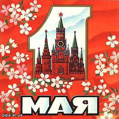 http://www.amur-ivanovka.narod.ru/domus/otkritki/1may/5.jpg